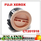 USAINK ~FUJI XEROX  CT201918 相容碳粉匣 1組3支 適用機型:M255z/P255dw