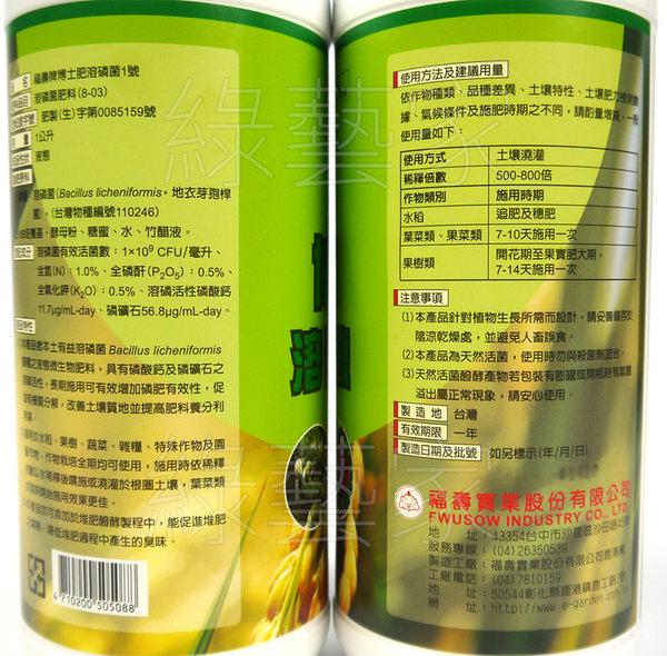 【綠藝家】福壽牌博士肥溶磷菌1號1公升
