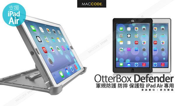 OtterBox Defender 防禦者 iPad Air 專用 防摔 防震 保護殼 附立架