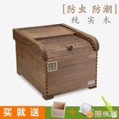 實木米桶儲米箱米盒子防蟲密封小號10kg小號米缸家用50 30 20斤裝 歐亞時尚