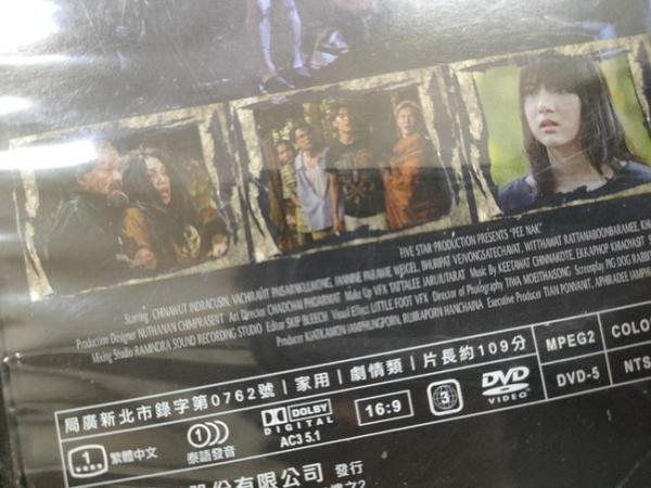 挖寶二手片-P01-349-正版DVD-泰片【淒厲人僧 前傳】-泰國賣座爆笑恐怖片(直購價)