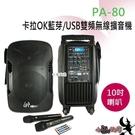 PA-80  UR SOUND 卡拉OK藍芽/USB雙頻無線擴音機 室內、戶外集會