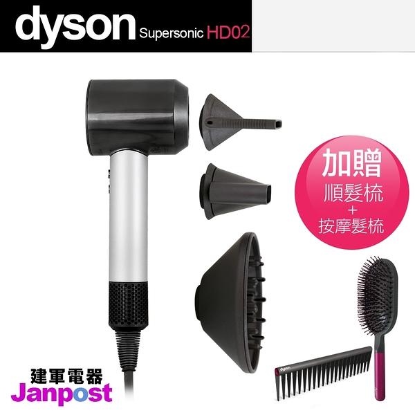 【建軍電器】送Dyson原廠順髮梳組 全新現貨 Dyson HD02 專業版 吹風機 Supersonic 參考HD01 HD03