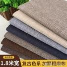 素色純色復古加厚粗亞麻布棉麻沙發布料面料防塵老粗布桌布蓋布巾 蘿莉新品