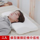 【米夢家居】蝶型護頸秒變仰睡側睡-止鼾灌模記憶中低枕-密度55(2入)