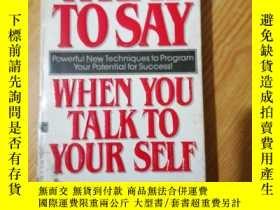 二手書博民逛書店What罕見to Say When You Talk to Your SelfY5669 見圖 見圖 出版1