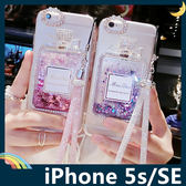 iPhone 5/5s/SE 水鑽香水瓶保護套 軟殼 附水晶掛繩 閃亮貼鑽 流沙全包款 矽膠套 手機套 手機殼