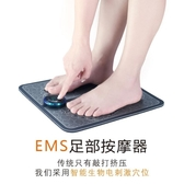 足療機按摩器腳步按摩腿部足底穴位按腳墊全自動揉捏家 簡而美YJT