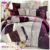 純棉【薄床包】3.5*6.2尺/單人/100%純棉˙single/御芙專櫃『戀戀三季』紫色☆*╮