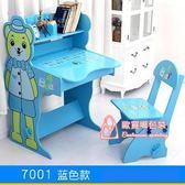 兒童學習桌 兒童學習桌書桌簡約小學生家用寫字桌椅套裝男女孩課桌子組合升降T 2色