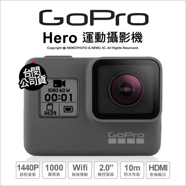 GoPro HERO 運動攝影機 入門版 防水 聲控 觸控 WiFi CHDHB-501 公司貨★24期零利率★薪創數位