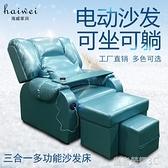 按摩椅 美容美甲沙發店單人可躺椅電動足療沙發沐足洗腳桑拿按摩足浴沙發YTL