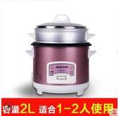 電飯煲CFXB15-5M小型電飯鍋家用迷你電飯煲220V夏洛特