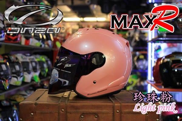 [中壢安信]ONZA MAX-R MAXR 素色 珍珠粉 半罩式 安全帽 另有墨片或七彩電鍍片可加購