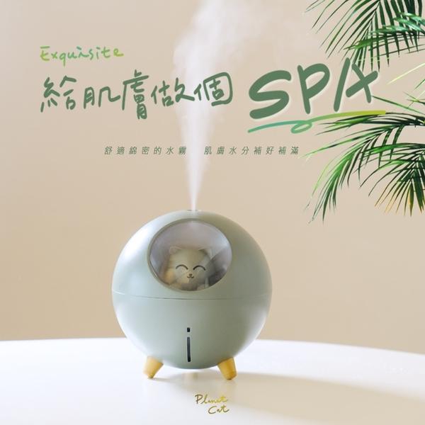 全網最萌 喵星球加濕器 芬香機 夜燈模式 肌膚保濕 加濕機 加濕器 噴霧機 香氛機 薰香器 精油