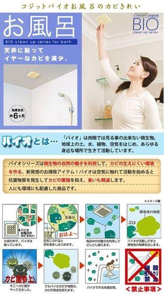 日本COGIT BIO浴室防霉除濕盒