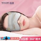 真絲眼罩睡眠遮光透氣女男士可愛緩解眼疲勞睡覺學生冰敷冰袋眼罩 橙子精品