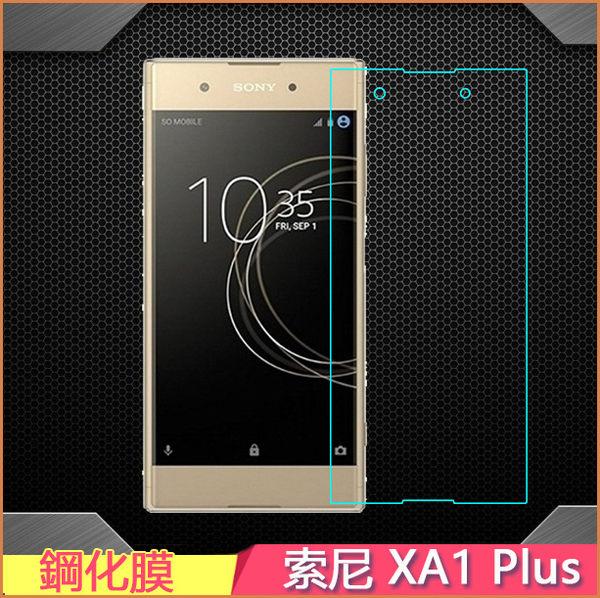 索尼 Xperia XA1 Plus 非滿版 鋼化膜 玻璃貼 Sony xa1 plus 9H 熒幕保護貼 防爆保護膜 手機保護膜