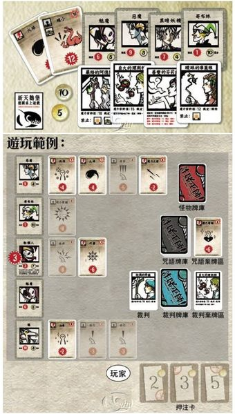 桌遊 詐賭巫師 桌上遊戲組