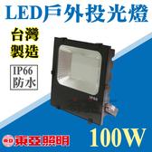 東亞 LED投光燈 100W 《台灣製造》防水IP66投射燈泛光燈戶外照明燈戶外投光燈【奇亮科技】含稅
