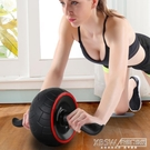 巨輪健腹輪輔助回彈腹肌輪靜音滾輪男女收腹鍛練家用健身CY『新佰數位屋』