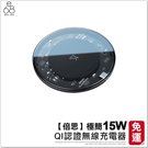 【Baseus倍思】 透明 無線充 充電器 充電板 充電盤 Qi 無線快充 15w 大線圈 極簡 方便 輕薄