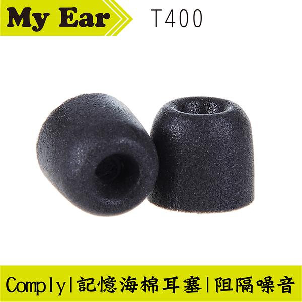 Comply T400 耳道海棉 阻隔噪音 | My Ear 耳機專門店