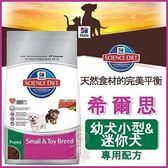 【行銷活動75折】*KING WANG*希爾思《幼犬小型及迷你犬配方》1.5kg【10352HG】
