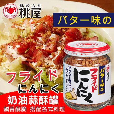 日本 桃屋 奶油蒜酥罐 58g 蒜酥 奶油炸蒜酥 奶油炸蒜頭 芝麻蒜酥 配飯 拌飯醬 拌麵醬 燒烤 燙青菜