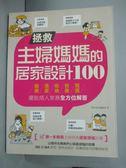 【書寶二手書T9/設計_ZHH】拯救主婦媽媽的居家設計100_漂亮家居編輯部