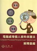 書電腦處理個人資料保護法解釋彙編