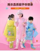 兒童雨衣寶寶幼兒園雨披大帽檐男童女童雨衣帶書包位學生小孩雨衣【快速出貨八折優惠】