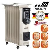 【活動延長】108/12/31前登錄贈保溫瓶 北方 葉片式 定時恒溫電暖爐 9葉片 NA-09ZL NR-09ZL 電暖器
