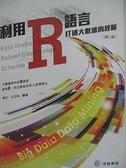 【書寶二手書T3/電腦_EK3】利用R語言打通大數據的經脈(第2版)_黄文, 王正林