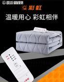 彩虹電熱毯雙人雙控電褥子單人調溫家用加厚安全輻射學生宿舍女無YXS 「繽紛創意家居」