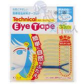 KOJI EYE TAPE 雙眼皮透明貼布(30回份)【小三美日】