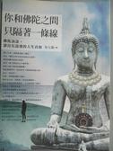 【書寶二手書T9/宗教_ICL】你和佛陀之間,只隔著一條線_吳九箴