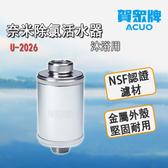 賀眾牌奈米除氯活水器 沐浴用 U-2026