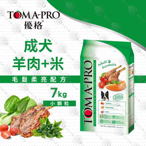 【送贈品】TOMA-PRO 優格 成犬聰明成長 羊肉米配方飼料 乾糧(小顆粒)7公斤X1