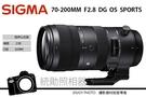 SIGMA 70-200MM F2.8 DG OS HSM Sports 恆伸公司貨 送保護鏡