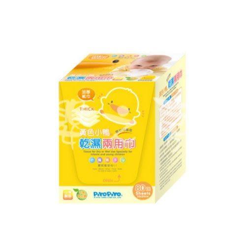 【嬰之房】PiyoPiyo黃色小鴨 乾濕兩用巾80抽