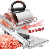 切五花肉羊肉切片機手動刨肉刀商用家用涮羊肉肥牛肉捲凍肉切肉機   igo可然精品鞋櫃