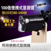 手機顯微鏡高倍手機放大鏡帶燈100倍手機顯微鏡高清電子鉆石腰碼翡翠鑒定爾碩
