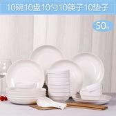 【免運】陶瓷碗組 50/80件碗碟套裝 家用陶瓷10人吃飯碗盤子菜盤面碗湯碗組合餐具