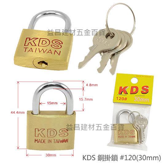 【台北益昌】 KDS 正台灣製 #120銅掛鎖 30mm B銅鎖 鎖頭 門鎖 多用途 附3把鑰匙