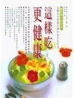 二手書博民逛書店 《這樣吃更健康》 R2Y ISBN:9573058324