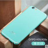 OPPO F1S A59 fabitoo肌膚流光手機殼