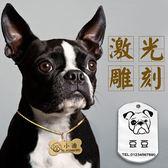 雙12聖誕交換禮物激光狗牌身份牌狗牌定做刻字狗狗項鈴鐺飾品項圈貓吊牌寵物