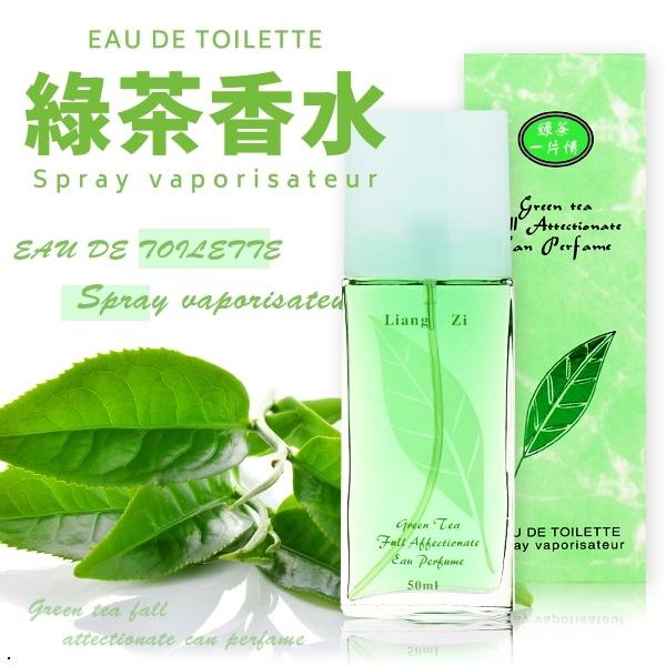 8823 綠茶香水 50ml【櫻桃飾品】【22243】