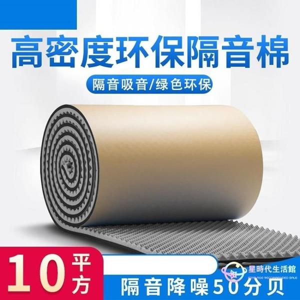 隔音棉 墻體臥室家用ktv吸音棉消音超強材料墻貼室內自粘隔音板